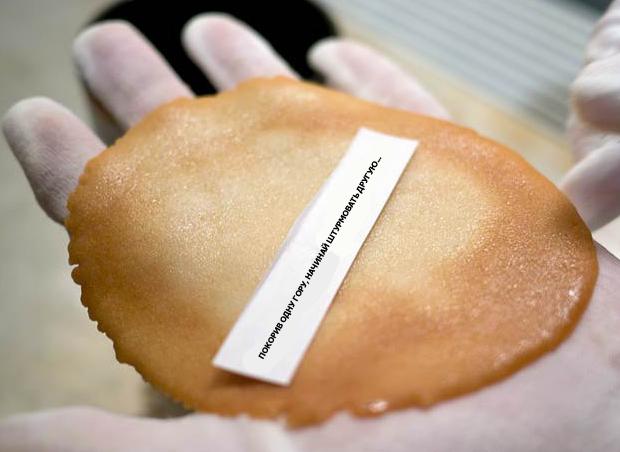 печенье с предсказаниями фото рецепт